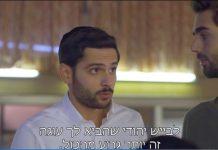"""צילום מתוך """"שבאבניקים"""" עונה 2. HOT3"""
